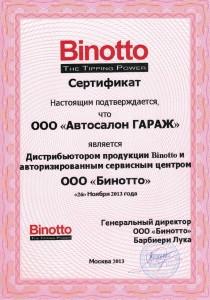 Сертификат Бинотто